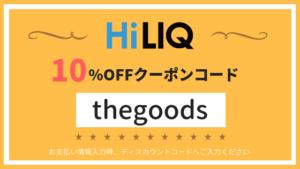 HiLIQクーポンコード「thegoodos」