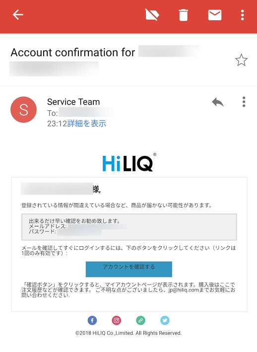 HiLIQからのメール