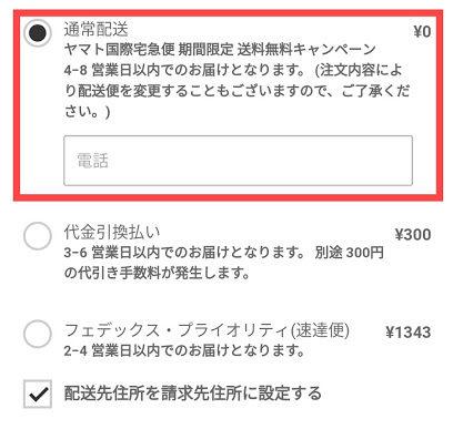 配送方法の指定画面