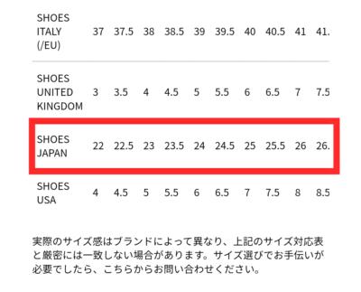 SSEMSE靴サイズ表