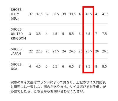 海外靴サイズ表