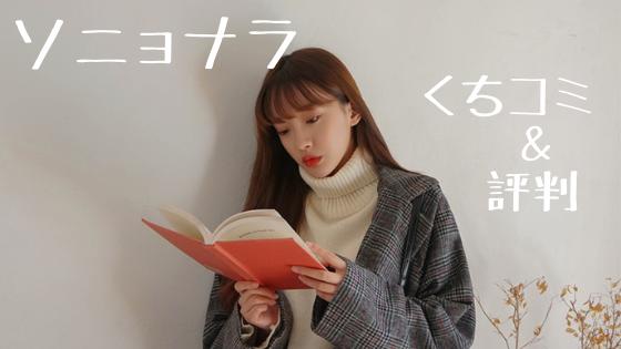 ソニョナラ口コミ&評判