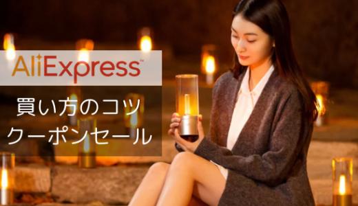 史上最安!中国通販AliExpress(アリエクスプレス)買い方のコツとお得なクーポンセール情報まとめ