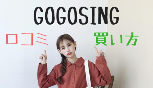 GOGOSING(ゴゴシング)通販サイトの口コミ・評判とお得な買い方を解説