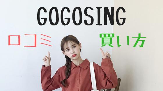 GOGOSINGTOP