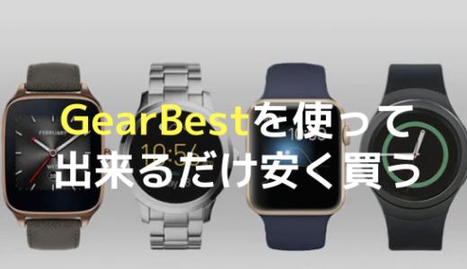 出来るだけ安く買おう!GearBest(ギアベスト)のオトクなクーポンと買い方を徹底解説