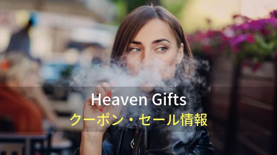 Heaven Giftsお得なクーポン・セール情報