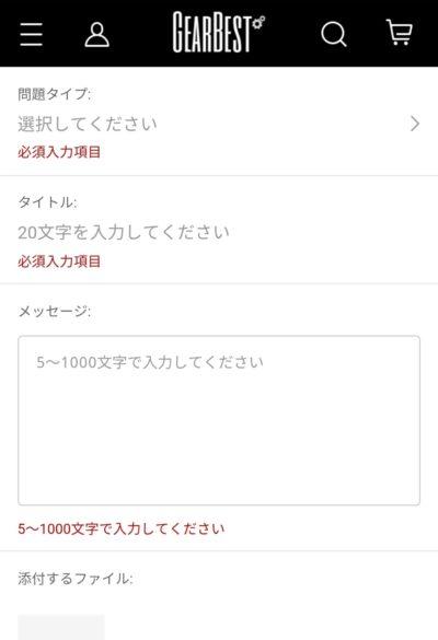 日本語での問い合わせ方法