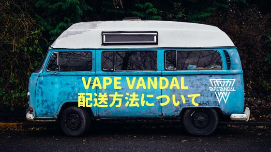 VAPE VANDAL配送方法(送料・関税)