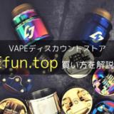 Efun.top買い方を解説