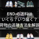 End.(エンド)の送料はいくら?いつ届く?荷物の追跡方法を解説