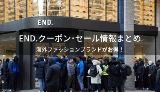 END.(エンド)クーポン・セール情報まとめ!海外ファッションブランドがお得な値段で買えます!