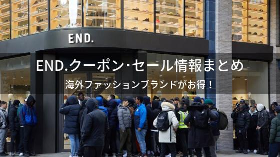 End.クーポン・セール情報