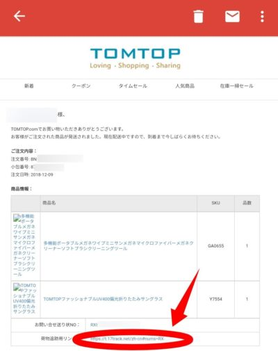tomtopメール
