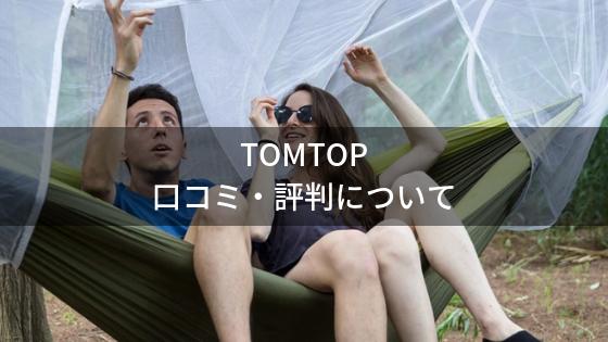TOMTOP口コミ・評判について