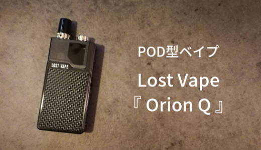 レビュー|POD型デバイスの決定版【Lost Vape Quest Orion Q】