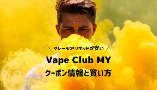 マレーシアリキッドが安い!Vape Club MY通販サイトのクーポン情報・送料とおすすめの買い方を解説