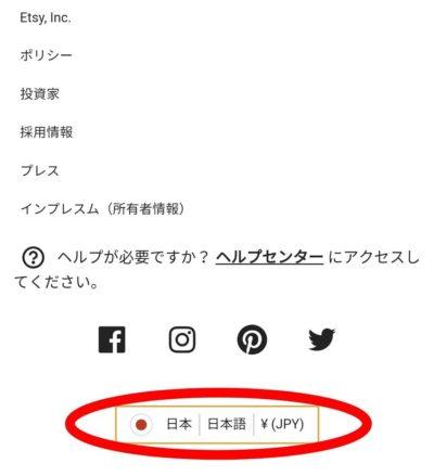 etsy日本語化