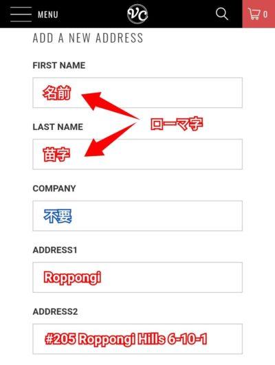 住所登録1