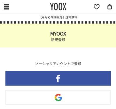 YOOXアカウント登録