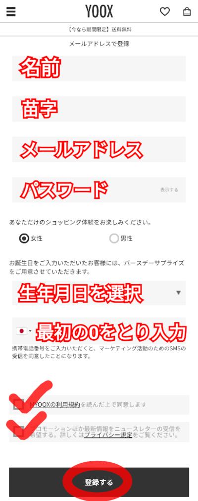 YOOXアカウント登録2