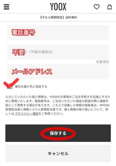 YOOX住所登録2