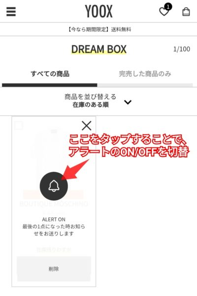 ドリームボックス使い方4