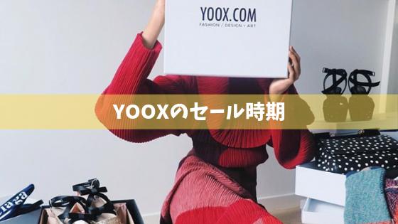 YOOXのセール時期一覧