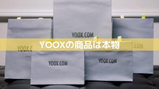 YOOXの商品は本物
