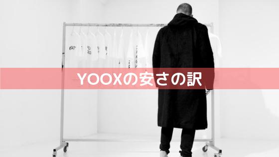 YOOXの安さの秘密