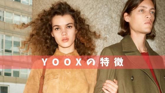 YOOXの特徴