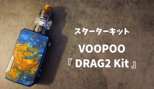 レビュー|海外で人気絶大なDRAGシリーズ【VOOPOO DRAG 2 Kit】
