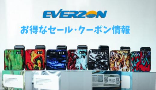 Everzonお得なセール・クーポン情報と送料について解説