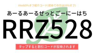 iherb紹介コード