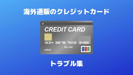 海外通販のクレジットカードトラブル集