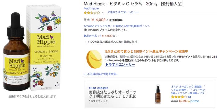 AmazonビタミンC美容液