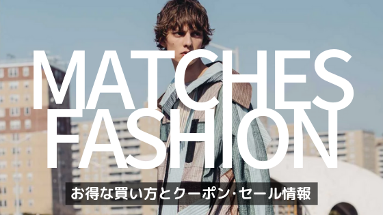 MATCHES FASHION THEGOODS 海外通販
