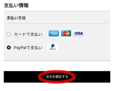 PayPal支払い