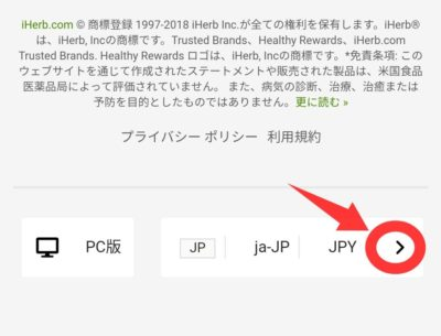iherb日本語化1