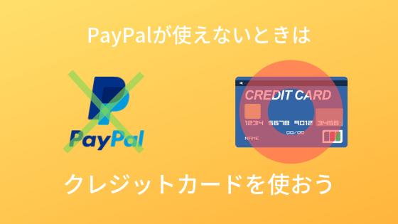 paypalが使えないときはクレジットカードを使おう