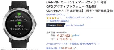 GARMIN(ガーミン) スマートウォッチ
