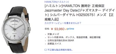 Jazzmaster Day Date