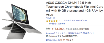 ASUS C302CA