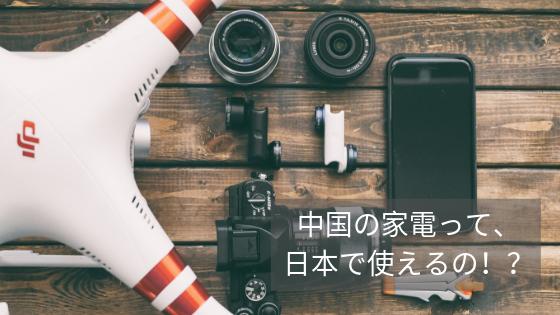 中国の家電って、 日本で使える!?