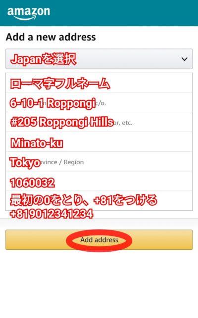 英語での住所登録