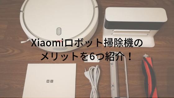 Xiaomiメリット6つ