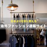 海外ファッション通販11サイトを厳選|海外ブランドが安く買えるサイトまとめ