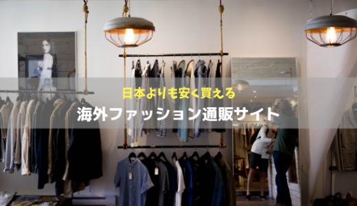 海外ファッション通販11サイトを厳選|オシャレに磨きがかかるサイトをまとめました