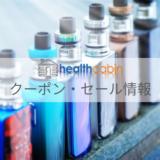 healthcabin(ヘルスキャビン)クーポン・セール情報と送料について解説
