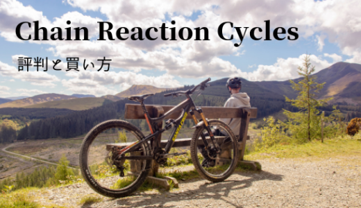 Chain Reaction Cycles(CRC)での自転車の買い方・評判まとめ